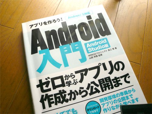android入門